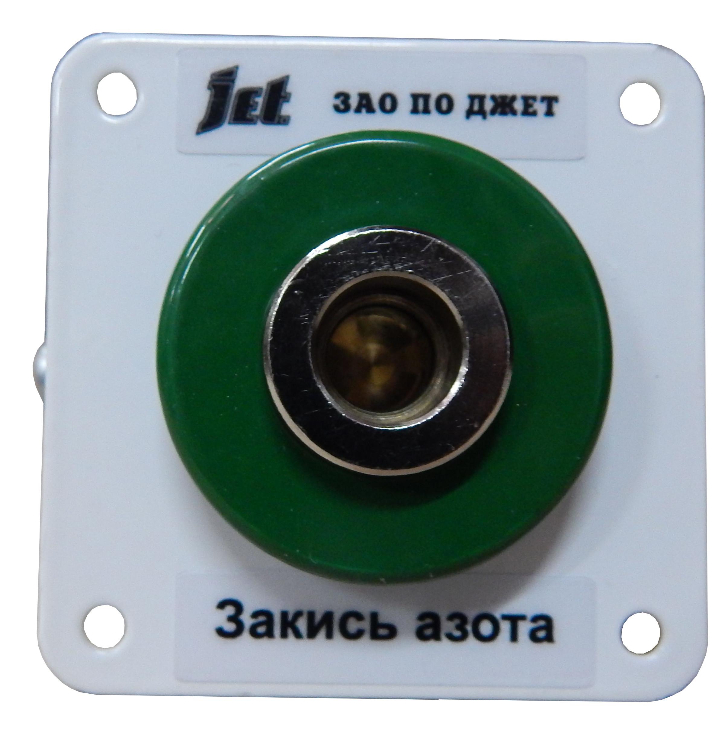 Система клапанная быстроразъемная СКБ-2 открытого типа закись азота (клапаны CAMOZZI)