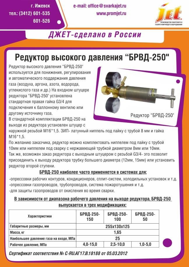 рассылка редуктор БРВД-50