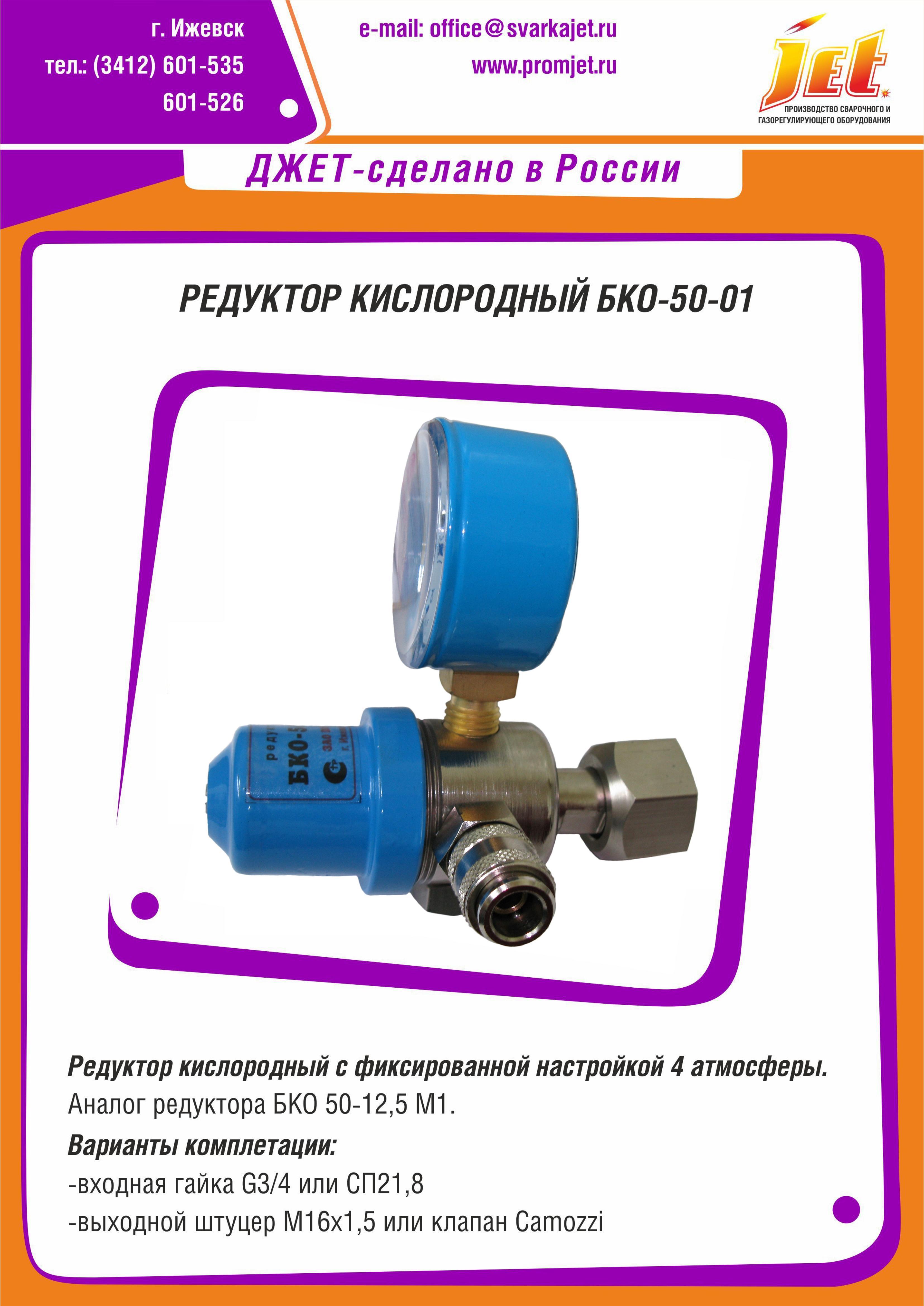 №9 БКО-50-01