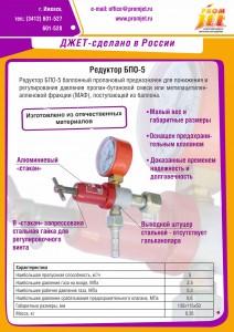 БПО-5