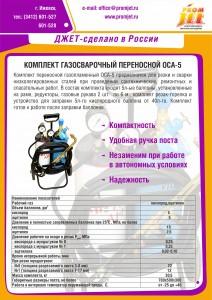 Комплект газосварочные переносной ОСА-5  rgb