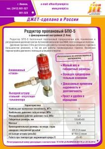 Редуктор пропановый БПО-5 rgb