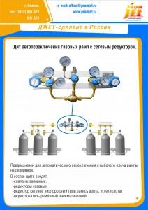 Щит автопереключения газовых рамп с сетевым редуктором.   с текстом  новое