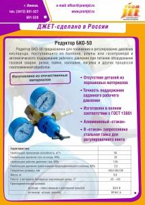 редуктор БКО-50