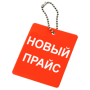 Повышение цен с 01.09.2017